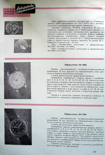 Les ancêtres des raketa 24 h : les montres antarctique et pôle nord 24 h (catalogue 1960) CIMG5182