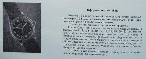 Les ancêtres des raketa 24 h : les montres antarctique et pôle nord 24 h (catalogue 1960) %D0%A7%D0%9D-196%D0%9A
