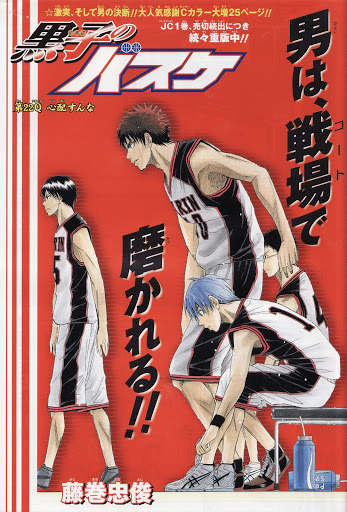 Kuroko no Basket (Kuroko's Basket) Kuroko%20no%20basket%20ch22%20color%20page