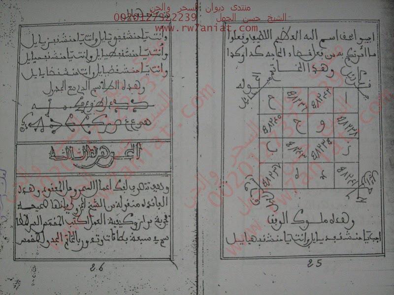 فوائد ومجربات من مخطوط الالاء للشيخ المغربي ابو بكر التواتى الجزء الاول  IMG_6888