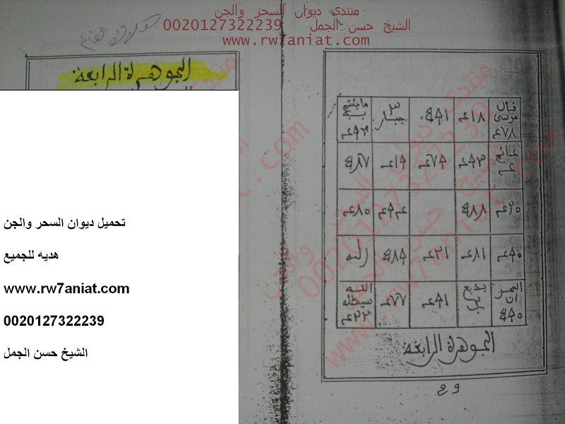 فوائد ومجربات من مخطوط الالاء للشيخ المغربي ابو بكر التواتى الجزء الاول  IMG_6890