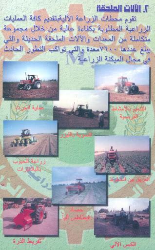 قطاع الزراعة الآلية Image4