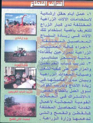 قطاع الزراعة الآلية Image1