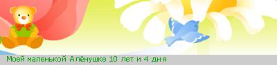 Лечим насморк - Страница 13 34_12_4C2267C0_RmoeIPmalenxkoIPRaljnuSke_11_25