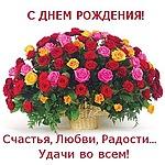 Поздравляем с Днем Рождения Наталью (Бабушка Наташа) 453623393