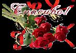 Праздники и радости - Страница 14 574048269