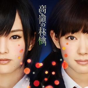 """SDN48/NMB48/SKE48/HKT48 >> Album """"Namba Ai ~Ima, Omoukoto~"""" - Página 8 9809f257"""