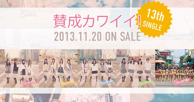 "SDN48/NMB48/SKE48/HKT48 >> Album ""Namba Ai ~Ima, Omoukoto~"" - Página 8 9ca3766d"