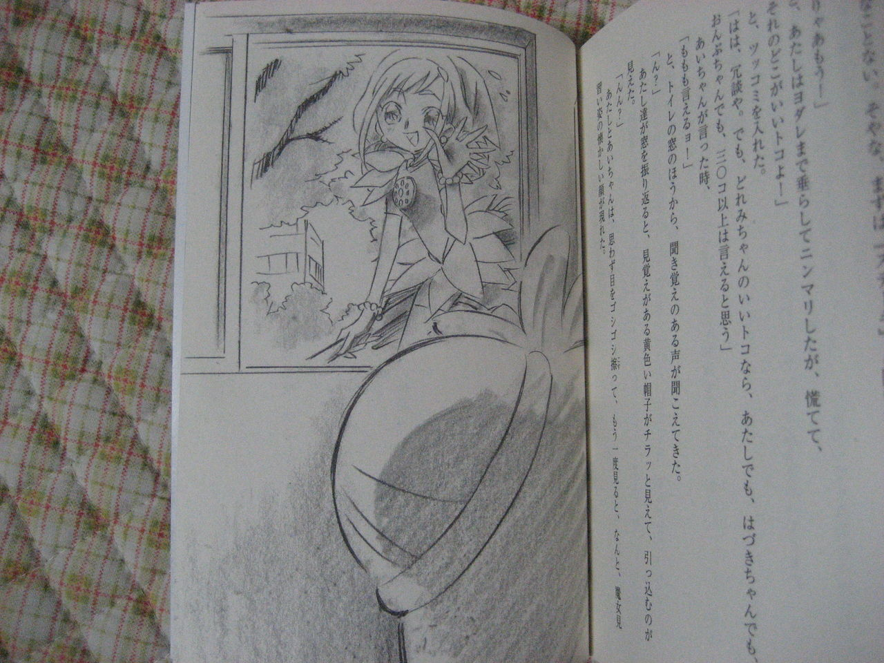 La Light Novel d'Ojamajo Doremi 16 ja és aquí 57b859eb