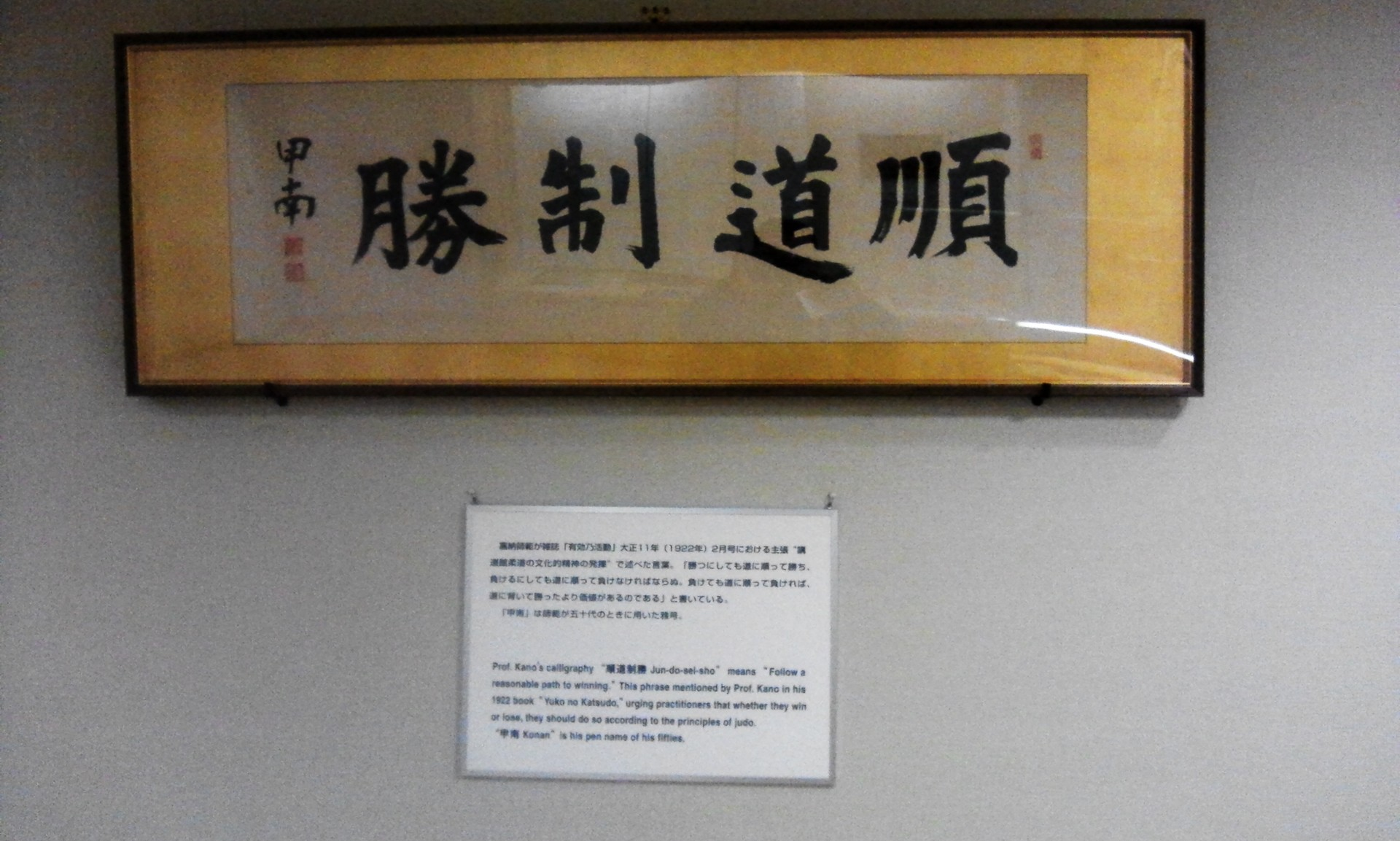 Jigoro Kano and themes of his calligraphy Aad0f553
