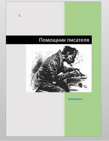 """Программа исследования Слова """"Помощник писателя"""" Wa_1.900x1200"""