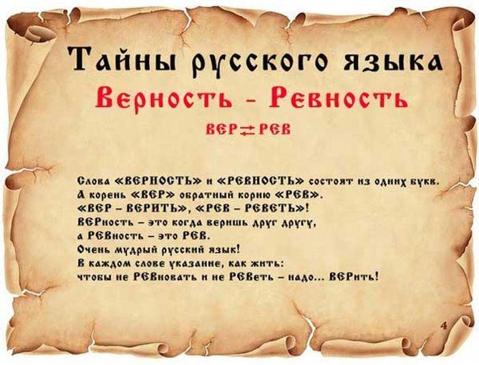 ТАЙНЫ РУССКОГО ЯЗЫКА. 1369952753_russkiy_08_1