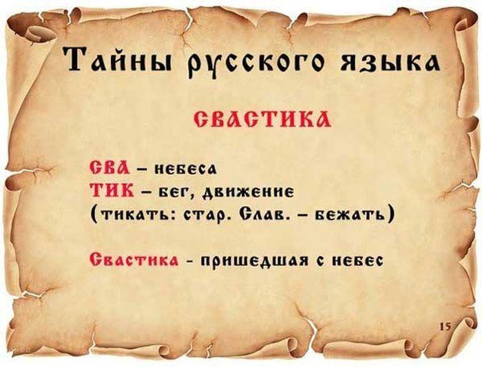 ТАЙНЫ РУССКОГО ЯЗЫКА. 1369952785_russkiy_04_1