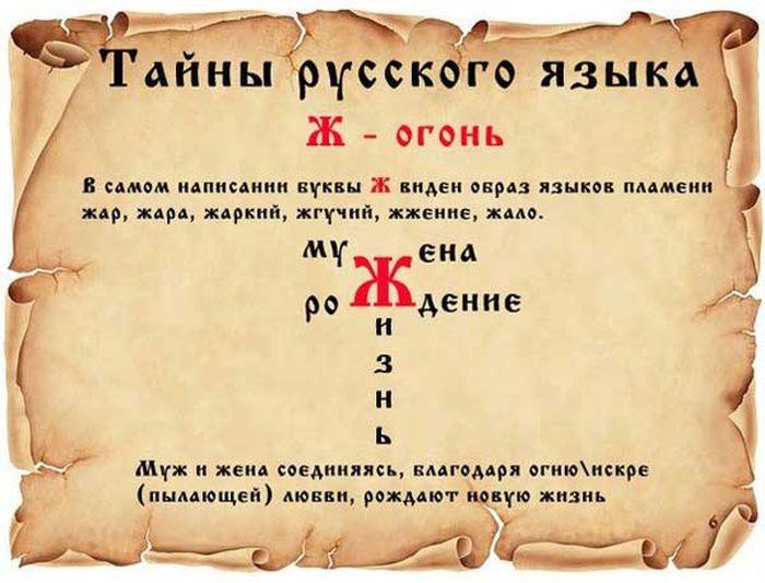 ТАЙНЫ РУССКОГО ЯЗЫКА. 1369952787_russkiy_06_1