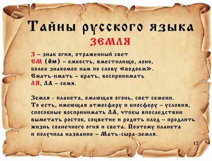 ТАЙНЫ РУССКОГО ЯЗЫКА. 1369952795_russkiy_03_1