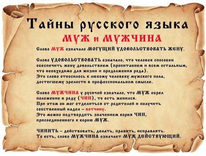 ТАЙНЫ РУССКОГО ЯЗЫКА. 1369952798_russkiy_09_1