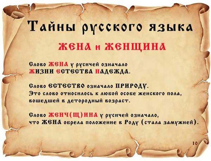 ТАЙНЫ РУССКОГО ЯЗЫКА. 1369952803_russkiy_02_1