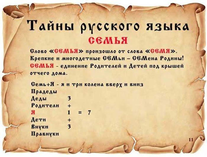 ТАЙНЫ РУССКОГО ЯЗЫКА. 1369952810_russkiy_13_1