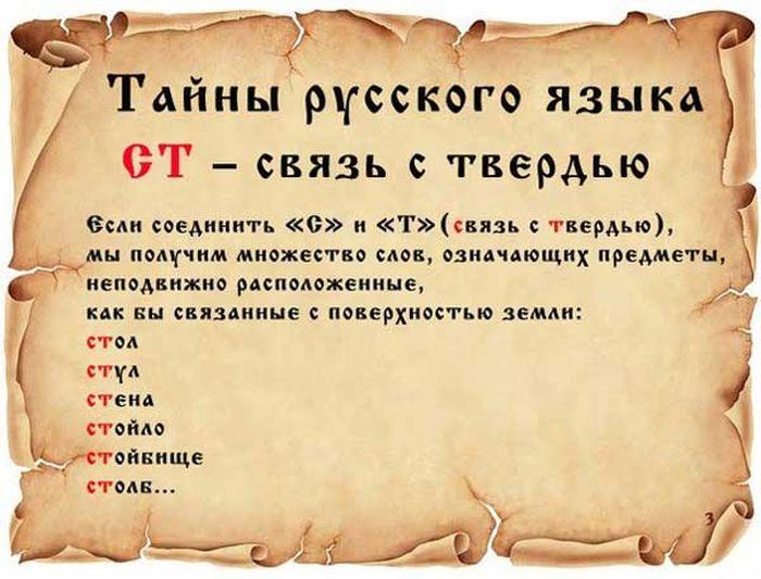 ТАЙНЫ РУССКОГО ЯЗЫКА. 1369952814_russkiy_10_1