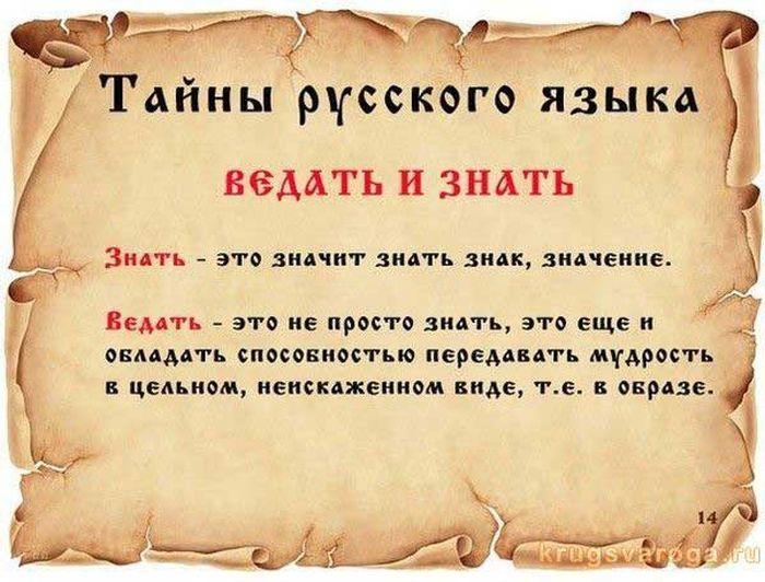 ТАЙНЫ РУССКОГО ЯЗЫКА. 1369952867_russkiy_14_1