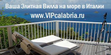 Продажа эксклюзивных вилл в г. Скалея и рядом. Помощь в ВНЖ, обмен с доплатой, ипотека. _editor_vip_calabria_banner_villa_italija_skaleja