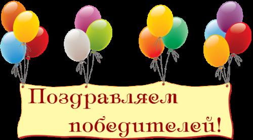 ПОЗДРАВЛЯЛКИ - Страница 23 Pozdrik_pobeda