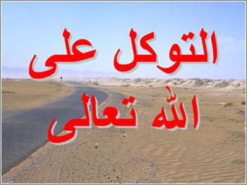 التوكل علي الله  P-0118