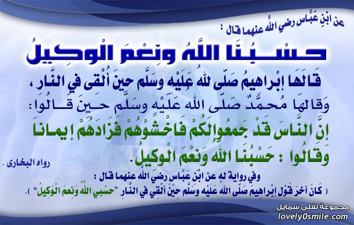 التوكل علي الله  106