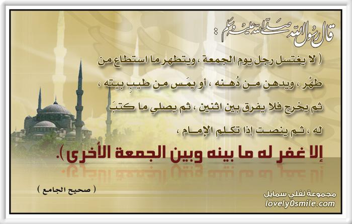 بطاقات يوم الجمعه المباركه 334