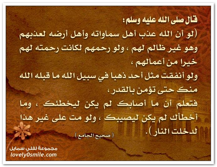 الاذكار للتذكار احاديث عن رَسول الله صلي الله صلي الله عليه وسلم - صفحة 4 522