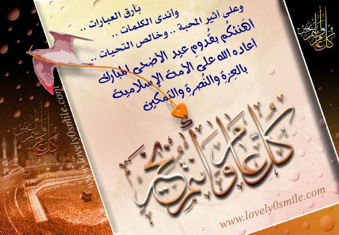 ▓◄.♥.• كــل عــام وانــتــم بـخيــر •.♥.• ►▓بمناسبة عيد الاضحى المبارك Cards-032