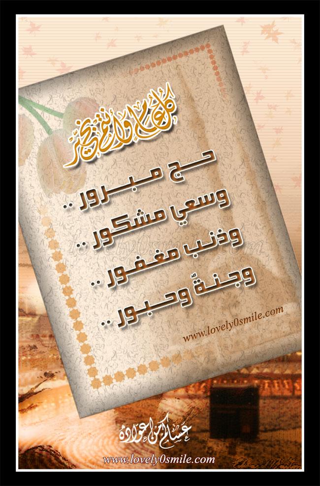 ماء زمزم Cards-038