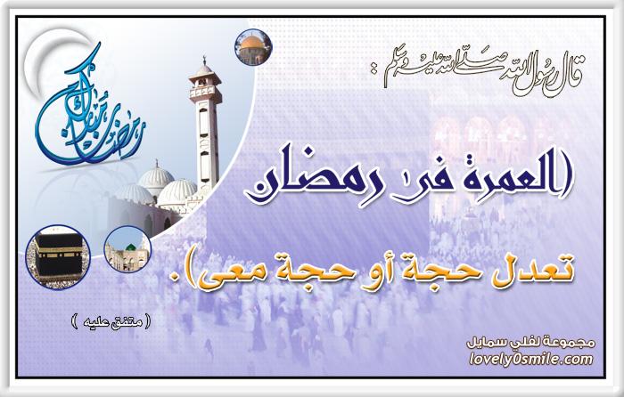 فضل العمرة في رمضان Ramadan-0007