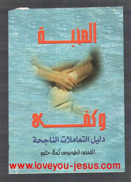 كتب القمص أنطونيوس كمال حليم (علم نفس) 3c09bed4bf