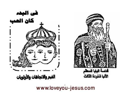 كتب القمص أنطونيوس كمال حليم (علم نفس) 8492609918