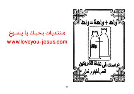 كتب القمص أنطونيوس كمال حليم (علم نفس) F902305c20