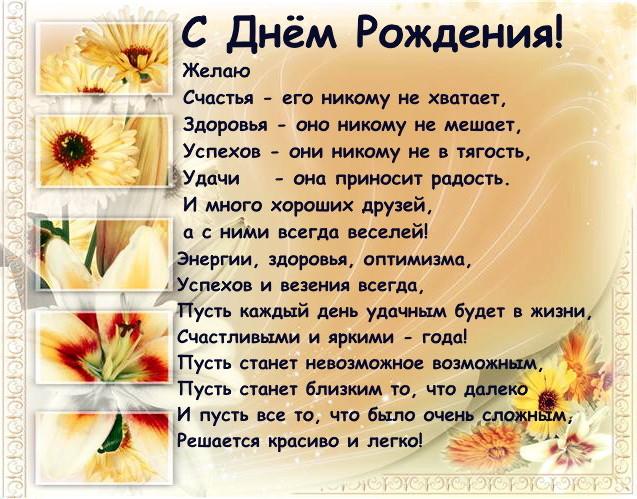 Поздравляем С ДНЕМ РОЖДЕНИЯ Светлану Ивановну - Страница 2 2