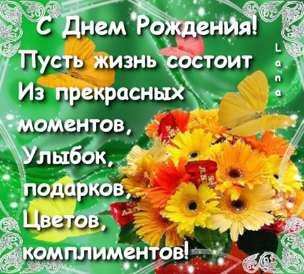 С ДНЕМ РОЖДЕНИЯ! Марина Александровна и  Ольга Николаевна! 52