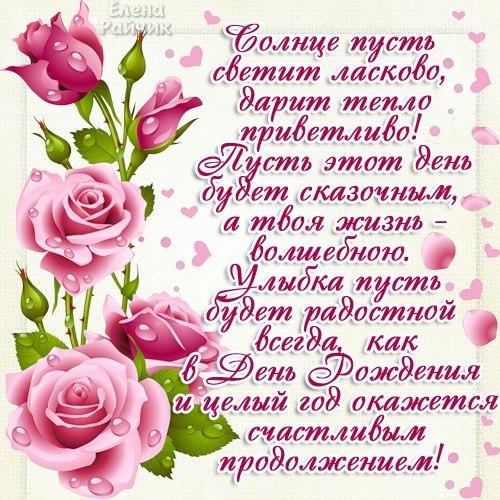 Поздравляем Татьяну Георгиевну Дмитренко! 78