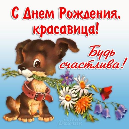 Поздравляем Посторонним В. с днем рождения!!! - Страница 10 90