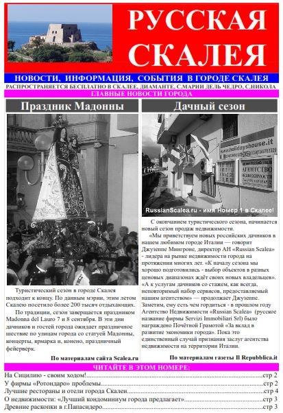 Очередной номер газеты 'Русская Скалея' RussianScaleaGazetaPDF_231JPEG