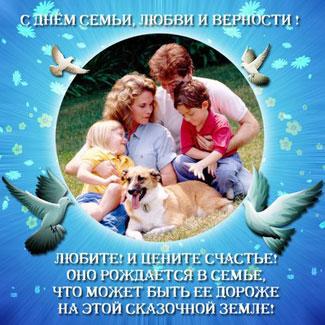 15 мая!!!С днем семьи Вас ))) Mezhdunarodnyj-den-semi
