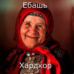 """Гиви поклялся """"сровнять с землей каждый город до Киева"""" 250px-Yebash_hard_bab"""