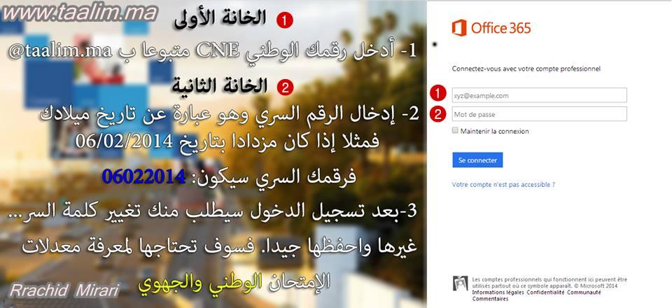 Résultat BAC Maroc 2016 | نتائج الباكالوريا 2016 R%C3%A9sultat-BAC-Maroc-2015