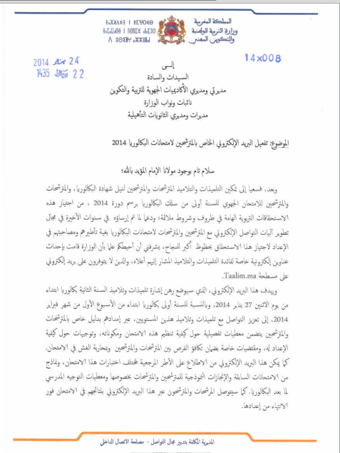 Taalim.ma 2014 تفعيل البريد الاكتروني الخاص بالمترشحين لامتحانات الباكالوريا Taalim-ma-01