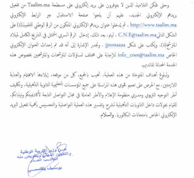 Taalim.ma 2014 تفعيل البريد الاكتروني الخاص بالمترشحين لامتحانات الباكالوريا Taalim-ma-02