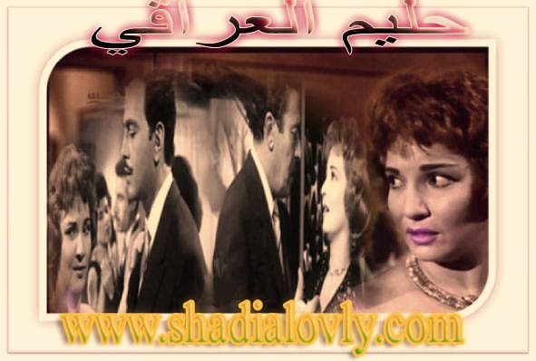 تلوين وتصميمات حليم العراقي للمحبوبة شادية  - صفحة 3 92726