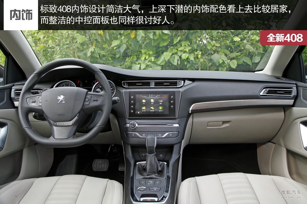 2014 - [Peugeot] 408 II - Page 14 Img3199644_f