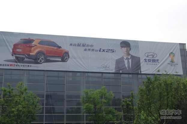 2014 - [Hyundai] iX-25 - Page 3 Img2970584_t