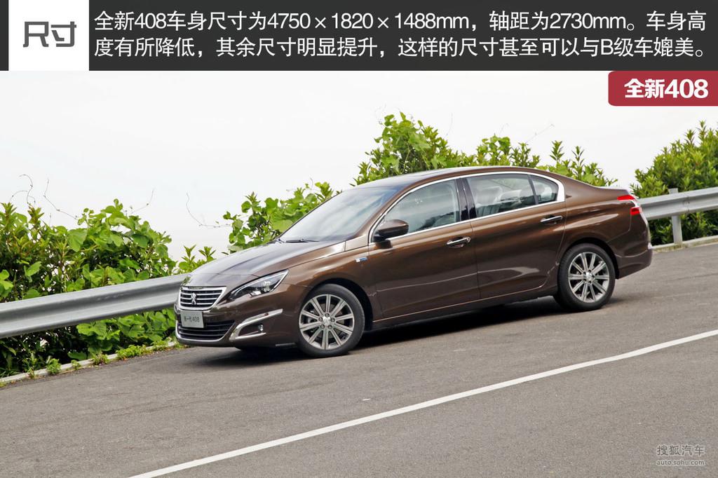 2014 - [Peugeot] 408 II - Page 14 Img3199650_f